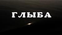 БАТЯ_200pix