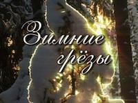 ЗимнГрезы_200