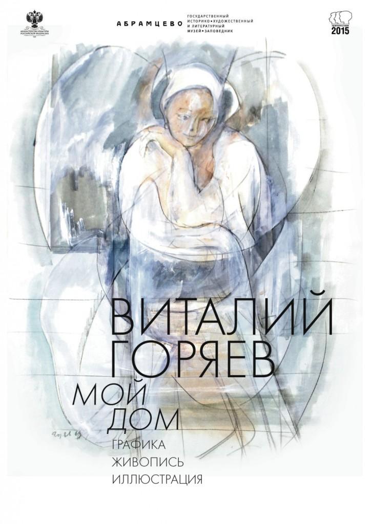 2015-03_Goriaev