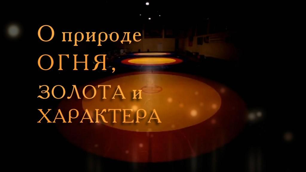 КазбекДедегкаев_1